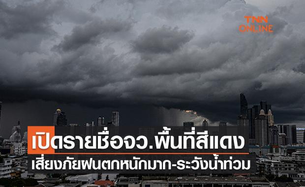 เปิดรายชื่อ 'จังหวัดพื้นที่สีแดง' เสี่ยงภัยฝนตกหนักมาก