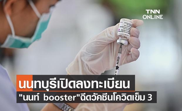 """ฉีดวัคซีนเข็ม 3 """"นนท์ booster"""" ยังไม่เต็มรีบลงทะเบียนด่วน!"""