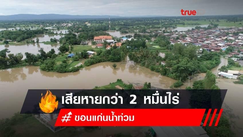 ขอนแก่นน้ำท่วมหนัก พื้นที่การเกษตรเสียหายกว่า 2 หมื่นไร่