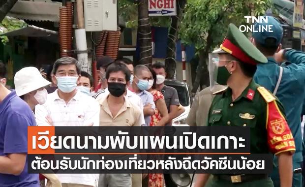 เวียดนาม พับแผนเปิดเกาะท่องเที่ยว หลังฉีดวัคซีนไม่ได้ตามเป้า