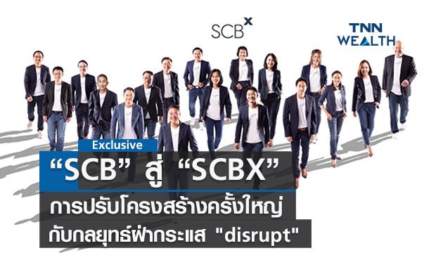 """เปิดกลยุทธ์ """"SCBX"""" -ไทม์ไลน์ปรับโครงสร้างผู้ถือหุ้นกลุ่ม SCB ครั้งใหญ่"""