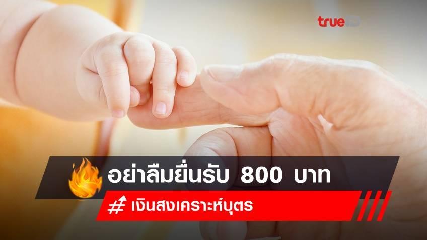 ผู้ประกันตนม.33 ออกจากงานอย่าลืมยื่นรับเงินสงเคราะห์บุตร รับ 800 บาท