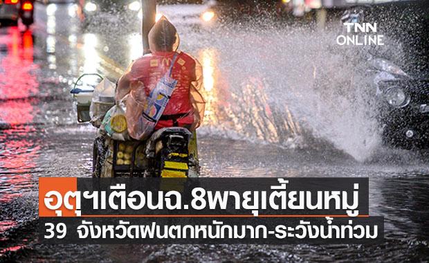 """อุตุฯเตือนฉ.8 """"พายุเตี้ยนหมู่"""" กระทบไทย 39 จังหวัดระวังฝนตกหนักสะสม"""