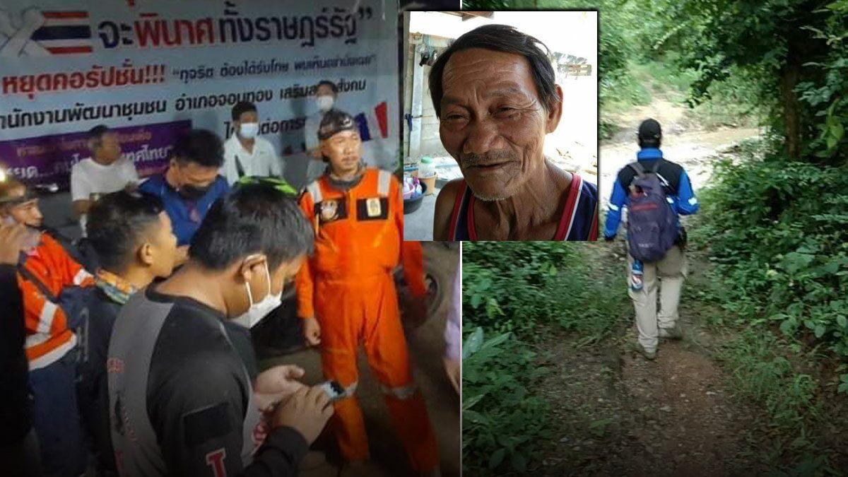 หลงป่าอีกแล้ว! ระดมทีมค้นหา ตาวัย 74 เข้าป่าหาเห็ด หาทางออกไม่ได้