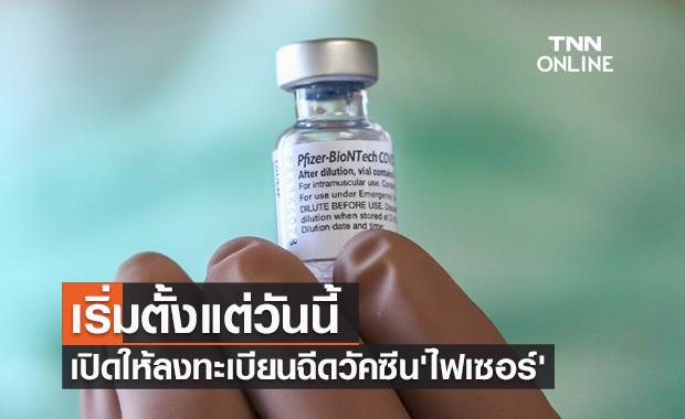 เริ่มตั้งแต่วันนี้! นนทบุรีเปิดให้ลงทะเบียนฉีดวัคซีนไฟเซอร์สำหรับนักเรียน