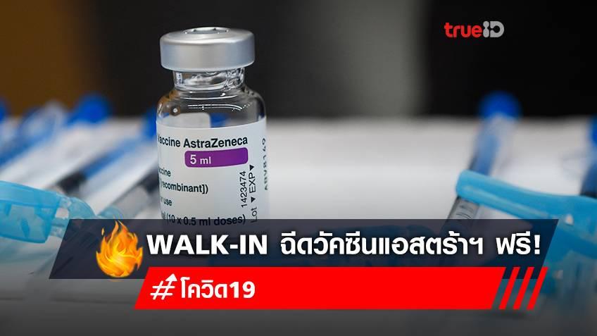 """ด่วน! Walk-in ฉีดวัคซีน """"แอสตร้าเซนเนก้า"""" ฟรี! ไม่ต้องลงทะเบียน ที่โรงพยาบาลกรุงเทพพัทยา"""