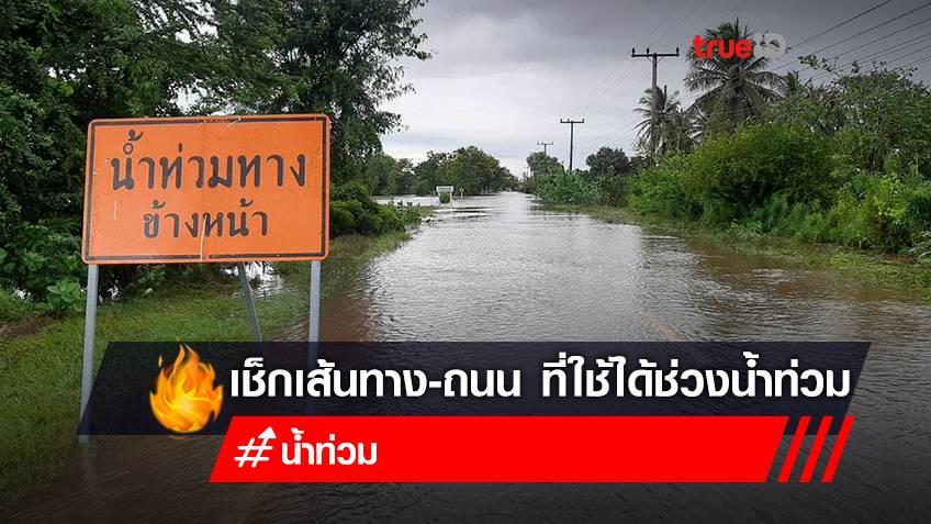 ระวังอุบัติเหตุเดินทาง! น้ำท่วมสูงใน 7 จังหวัด 23 เส้นทาง