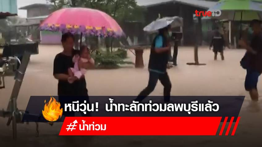 ลพบุรีอ่วม! ฝนถล่มน้ำทะลักท่วมบ้านเรือน เร่งอพยพชาวบ้านหนีวุ่น