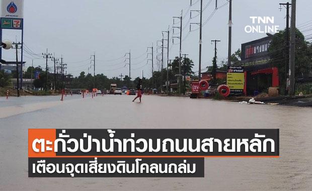พังงาฝนตกหนัก ตะกั่วป่าน้ำท่วมถนนสายหลัก-เตือนจุดเสี่ยงดินโคลนถล่ม