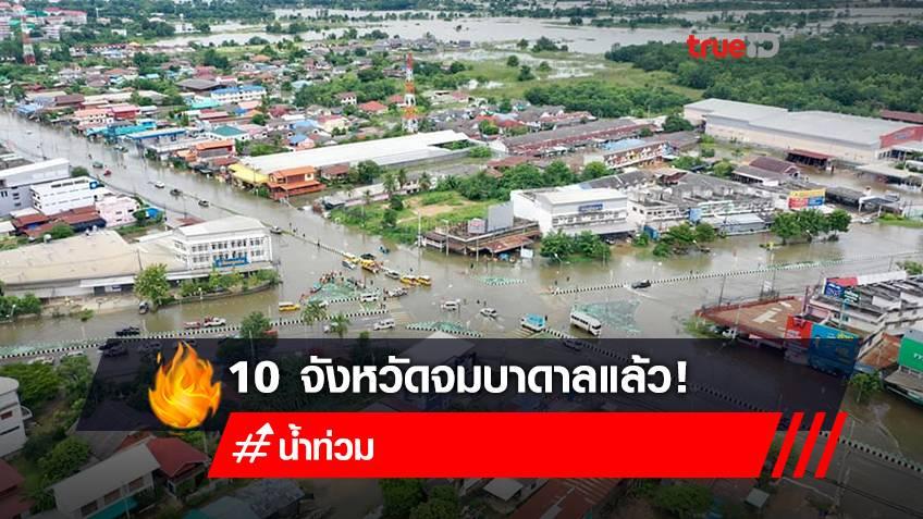 """อิทธิพลพายุ""""เตี้ยนหมู่"""" 10 จว.ยังน้ำท่วม ปชช.เดือดร้อน 13,930  ครัวเรือน"""