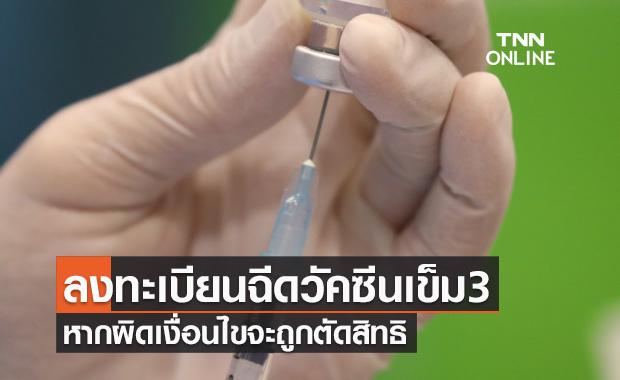 เช็กด่วน! นนทบุรีเปิดให้ลงทะเบียนฉีดวัคซีนโควิดเข็ม3 หากผิดเงื่อนไขจะถูกตัดสิทธิ