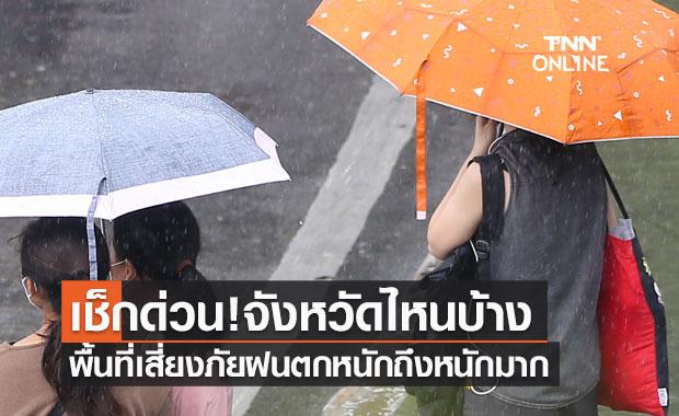 เช็กด่วน! เปิดแผนที่แสดงพื้นที่เสี่ยงภัยฝนตกหนักถึงหนักมาก มีจังหวัดไหนบ้าง