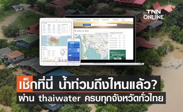 เช็กน้ำท่วมถึงไหนแล้ว? ผ่าน www.thaiwater.net/water/wl ครบทุกจังหวัดทั่วไทย