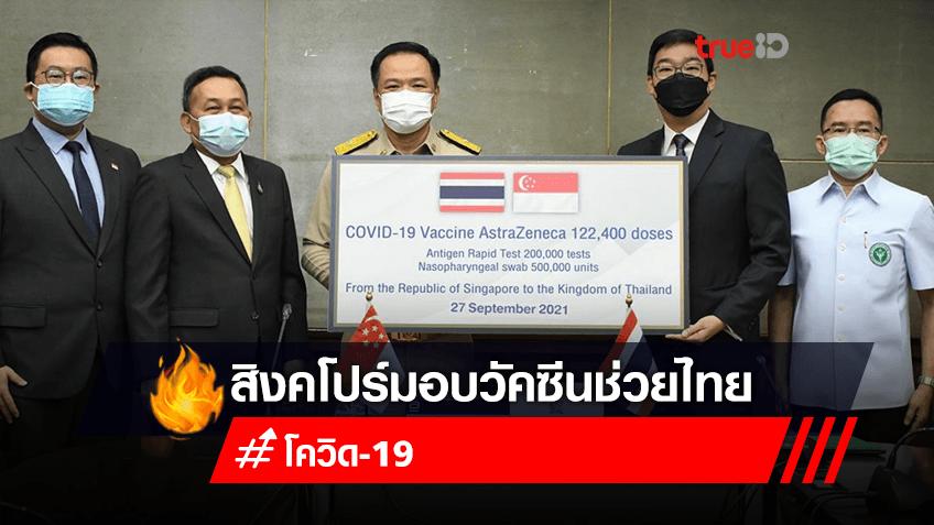 สิงคโปร์มอบวัคซีนช่วยไทยแลกเปลี่ยนความร่วมมือระดับนานาชาติ