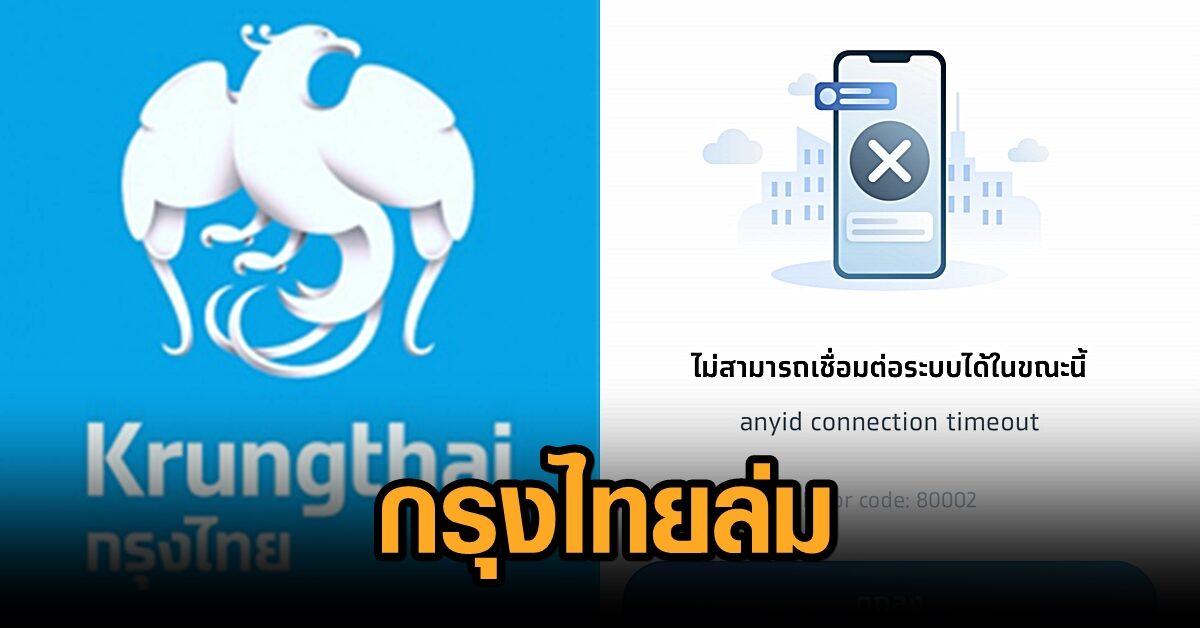 ผู้ใช้บริการโวย #กรุงไทยล่ม ทำธุรกรรมไม่ได้ แบงก์ประกาศขออภัย กำลังเร่งแก้ไข