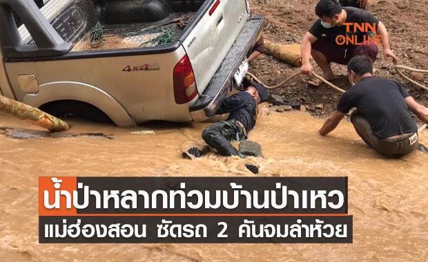 น้ำป่าหลากท่วมบ้านป่าเหว แม่ฮ่องสอน ซัดรถ 2 คันจมลำห้วย