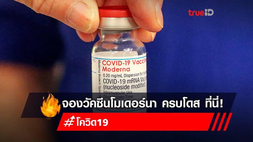 จองวัคซีนโมเดอร์นา MODERNA เข็มละ 1,650 บาท โรงพยาบาลมหาชัยพร้อมแพทย์ราชบุรี