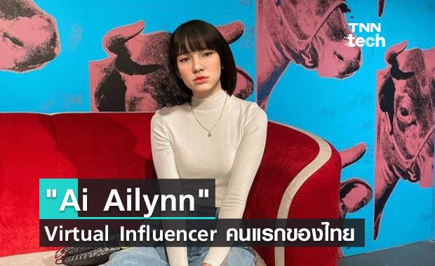 "Virtual Influencer คนแรกของไทย ""Ai Ailynn"""