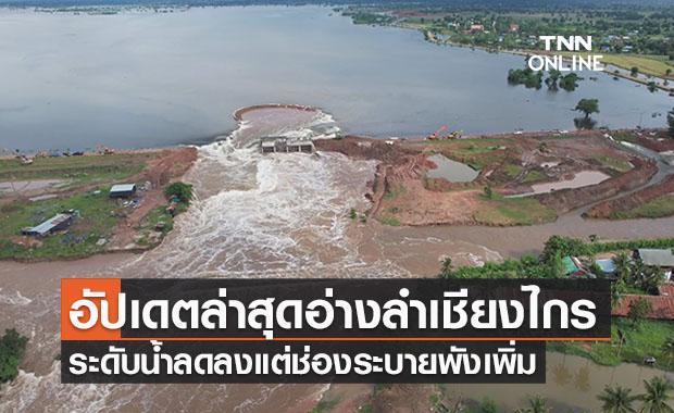 อัปเดตสถานการณ์ อ่างเก็บน้ำลำเชียงไกร ระดับน้ำเริ่มลดแต่คันดินถูกกัดเซาะ