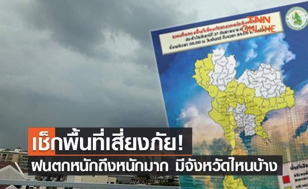 กรมอุตุฯ กางแผนที่เสี่ยงภัยฝนตกหนักถึงหนักมาก มีที่ไหนบ้างเช็กเลย!