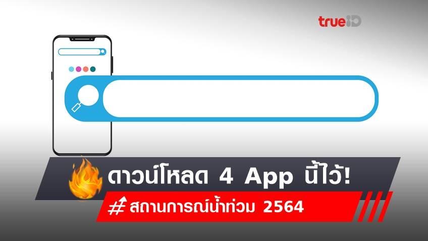 ดาวน์โหลด 4 App นี้ไว้! รับมือสถานการณ์น้ำท่วม