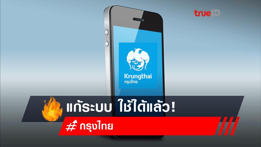 ธนาคารกรุงไทย แก้ระบบ ใช้ได้แล้ว!