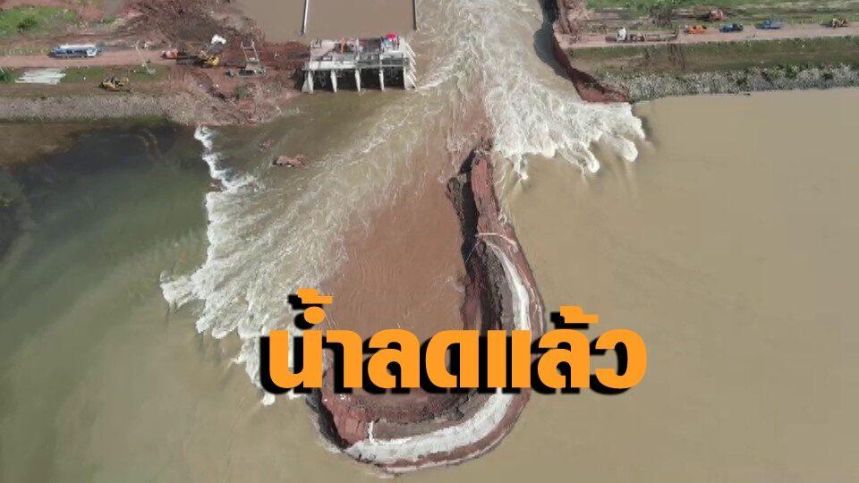 ลำเชียงไกรน้ำลดต่อเนื่อง เหลือ 67% หลังมวลน้ำไหลท่วม 8 ตำบล อ.โนนสูง