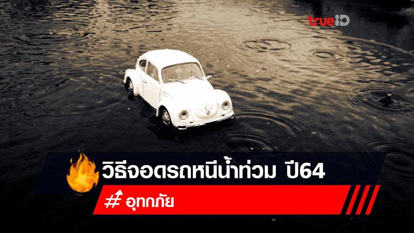 รวมวิธีจอดรถหนีน้ำท่วม  หน้าฝน ปี2564