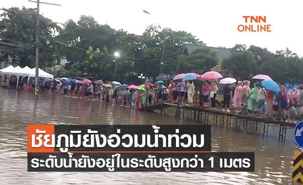 ชัยภูมิอ่วม!น้ำท่วมยังสูงรพ.ต้องใช้สะพานชั่วคราวขนย้ายผู้ป่วย