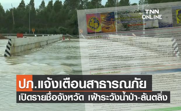 เช็กด่วน! สถานการณ์น้ำท่วม ปภ.เปิดรายชื่อพื้นที่เฝ้าระวังน้ำป่า-ล้นตลิ่ง