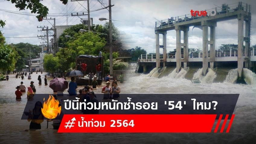 ย้อนเหตุการณ์น้ำท่วม ปี 2554 : ปีนี้จะท่วมหนักซ้ำรอยไหม? มาทำความเข้าใจกันหน่อย