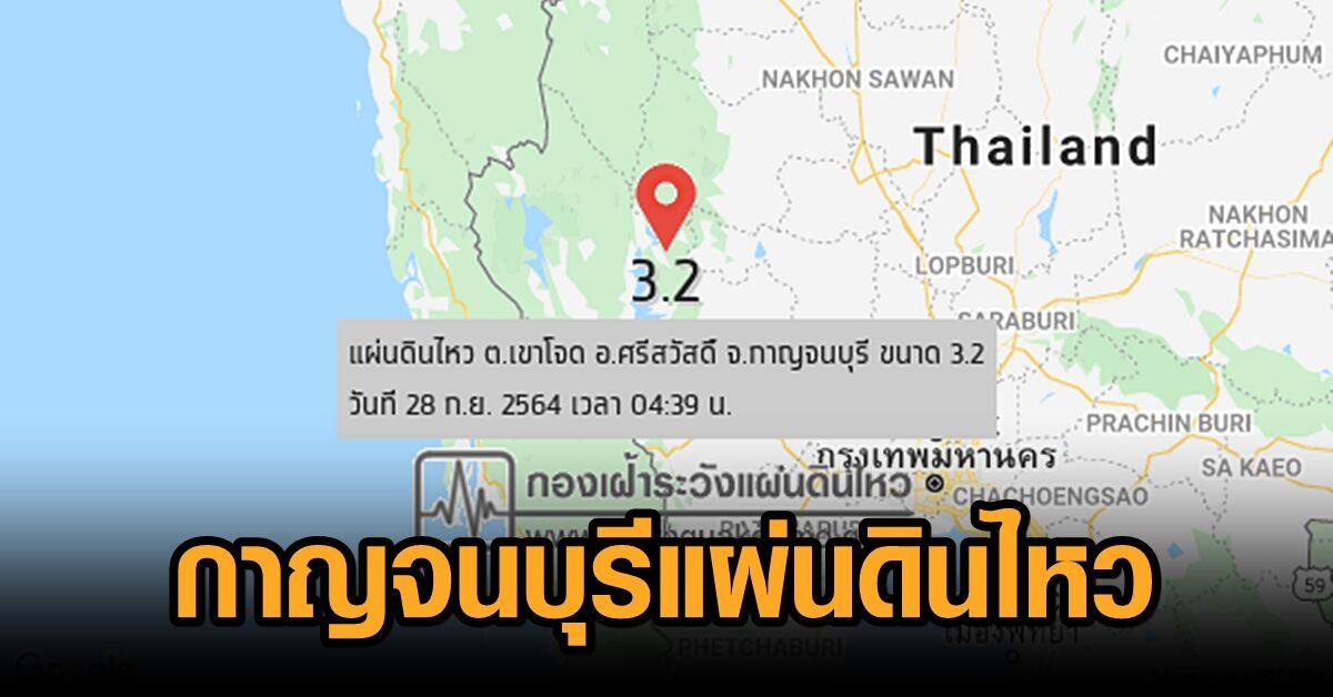 แผ่นดินไหวขนาด 3.2 ที่กาญจนบุรี ลึกจากผิวดิน 6 กม. ยังไม่มีประชาชนรายงานความเสียหาย