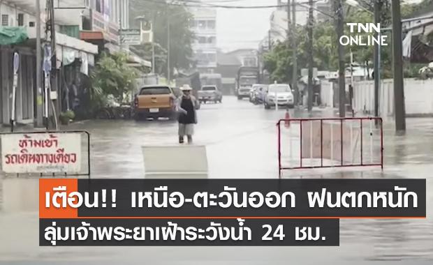 (คลิป) เตือน!! เหนือ-ตะวันออก ฝนตกหนัก ลุ่มเจ้าพระยาเฝ้าระวังน้ำ 24 ชม.