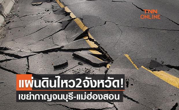 แผ่นดินไหวกาญจนบุรี-แม่ฮ่องสอน ยังไม่มีรายงานเสียหาย