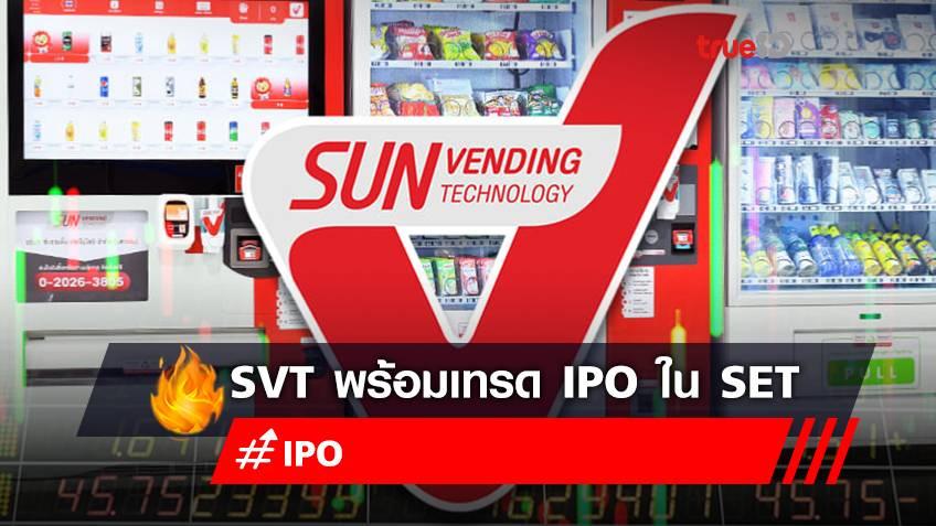 SVT ธุรกิจจำหน่ายสินค้าผ่านตู้ พร้อมเทรด IPO ใน SET 5 ต.ค. นี้