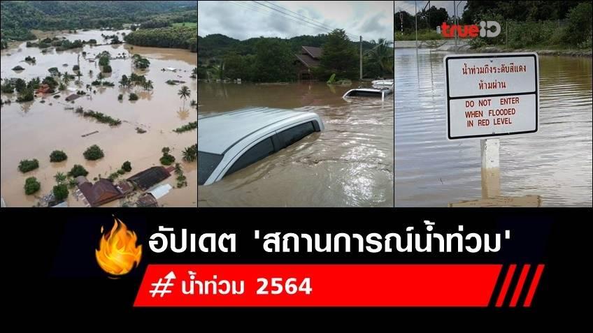 อัปเดต 'สถานการณ์น้ำท่วม' 28 ก.ย.2564 : ลพบุรี ยังวิกฤต - ชัยภูมิอ่วม! น้ำท่วมยังสูง รพ.ต้องใช้สะพานชั่วคราวขนย้ายผู้ป่วย