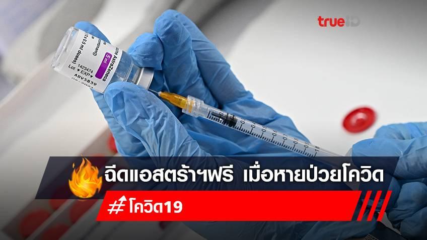 """เคยติดโควิด-19 ลงทะเบียนฉีดวัคซีน """"แอสตร้าเซนเนก้า"""" ฟรี! ที่ โรงพยาบาลปทุมธานี"""