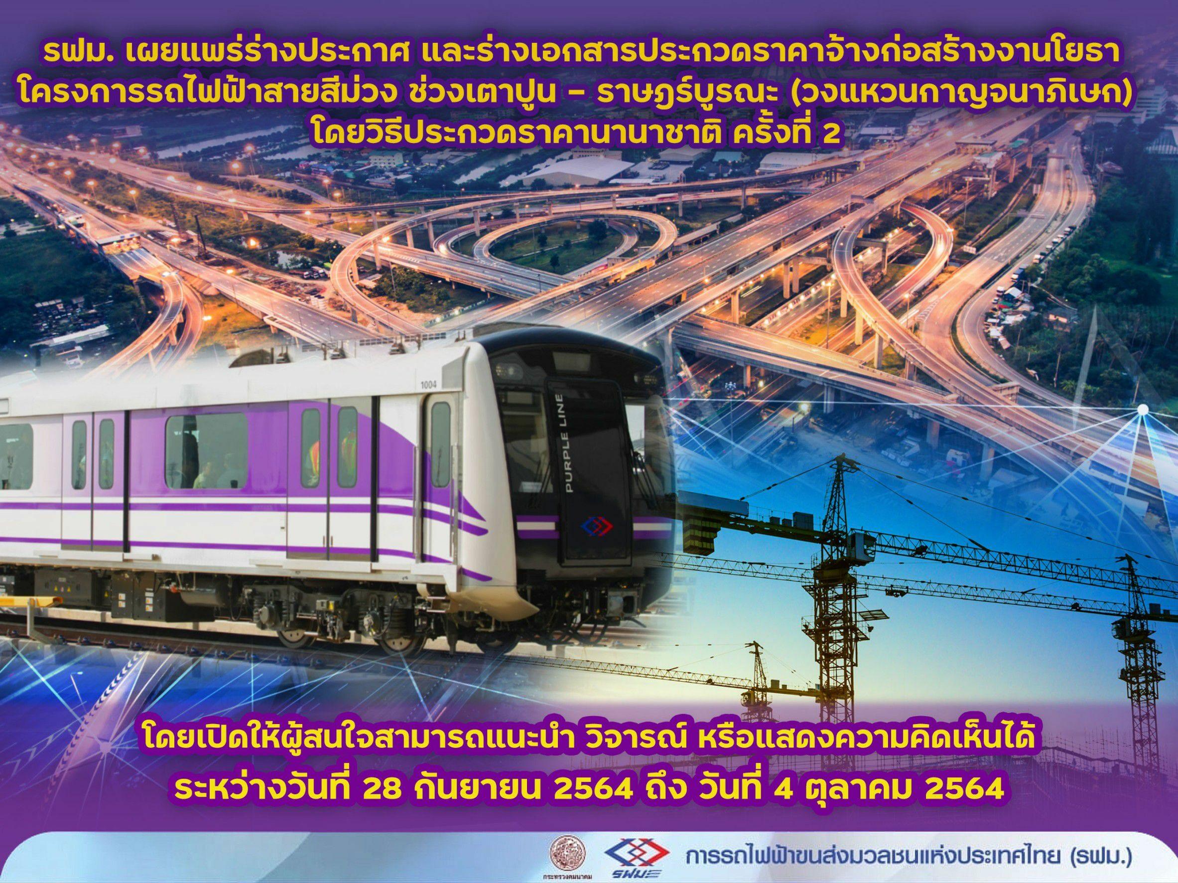 รฟม.เปิดร่างทีโออาร์รถไฟฟ้าสายสีม่วง ช่วงเตาปูน-ราษฎร์บูรณะ ก่อนลุยประมูลก่อสร้าง 6 สัญญา 7.8 หมื่นล้านบาท