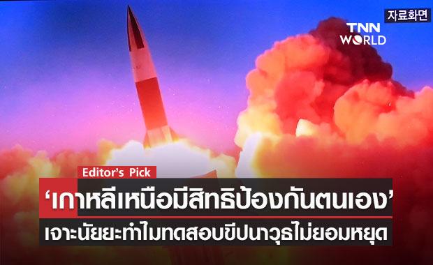 'เกาหลีเหนือมีสิทธิป้องกันตนเอง' เจาะนัยยะทดสอบขีปนาวุธไม่ยอมหยุด สวนทางท่าที คุยยุติสงครามกับเกาหลีใต้