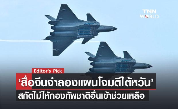 สื่อจีนจำลองแผนโจมตีไต้หวัน เพิ่มขีดความสามารถในการป้องกัน ไม่ให้กองทัพชาติอื่นเข้าช่วยเหลือ
