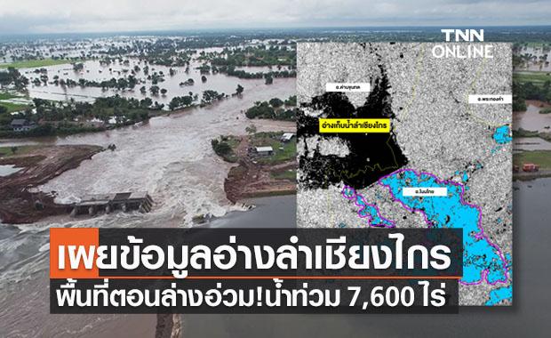 เผยข้อมูลดาวเทียมท้ายอ่างเก็บน้ำลำเชียงไกร โคราชอ่วม! น้ำท่วมกว่า 7,600 ไร่