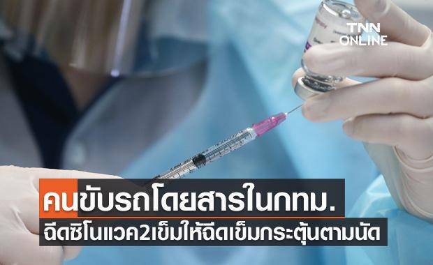 แจ้งคนขับรถโดยสารในกทม.ที่ฉีดซิโนแวค2เข็ม ให้ไปฉีดวัคซีนเข็มกระตุ้นตามนัด