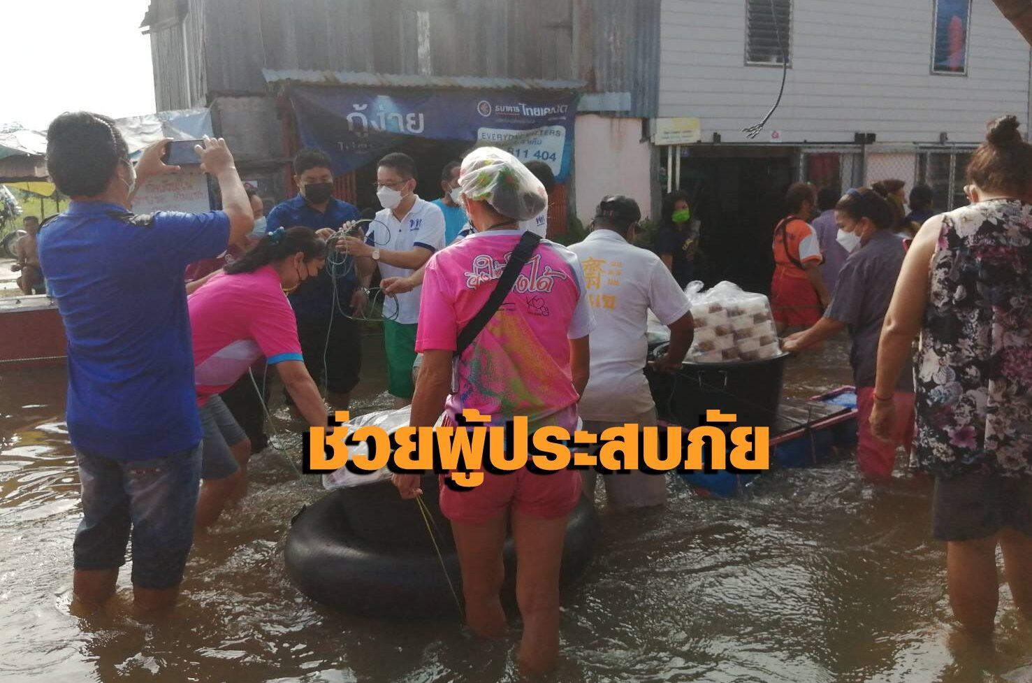 """""""เลขาเพื่อไทย-ทีม ส.ส.ชัยภูมิ"""" ลงพื้นที่ช่วยปชช.ประสบภัยน้ำท่วม"""
