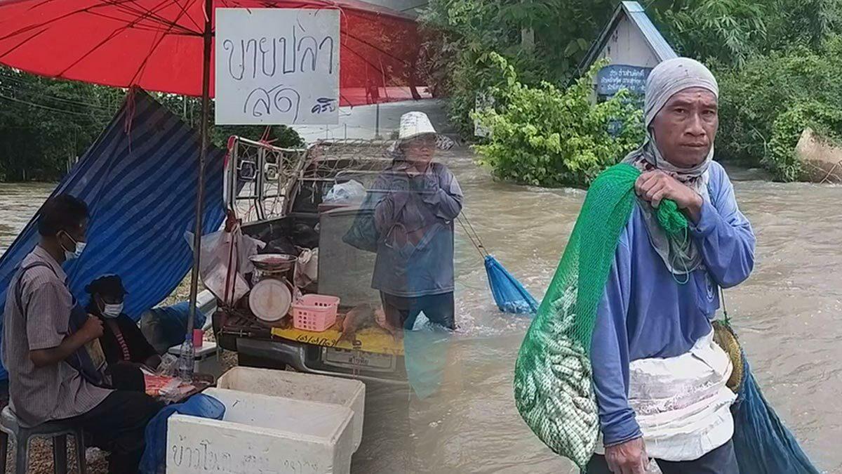 น้ำมาคืนเดียว ท่วมนาเสียหาย คนสุโขทัยต้องหันจับปลา หารายได้เสริม