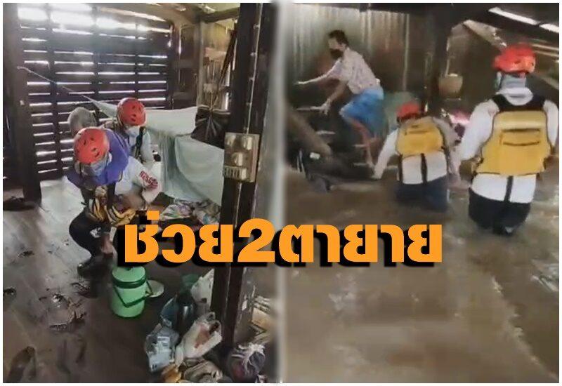 """""""กู้ภัยโคราช"""" ลุยน้ำช่วย """"2 ตายาย"""" ติดน้ำท่วมอดน้ำข้าวมา 2 วัน กู้ภัยโคราช น้ำจากเขื่อนลำเชียงไกรทะลักท่วม ต.บัลลังก์แล้ว 13 หมู่บ้าน"""