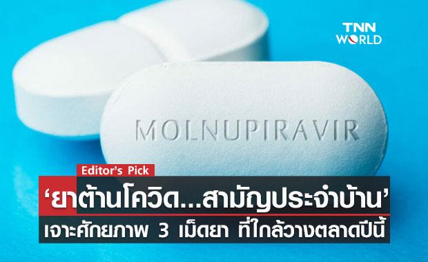 'ยาต้านโควิด...สามัญประจำบ้าน' เจาะศักยภาพ 3 เม็ดยา ที่ใกล้วางตลาดปีนี้