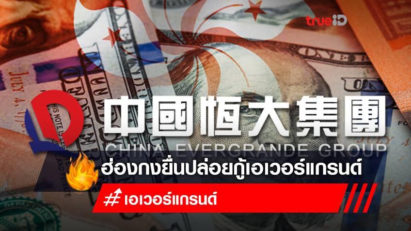 ฮ่องกงสั่งแบงก์พาณิชย์ ยื่นรายงานปล่อยกู้ 'เอเวอร์แกรนด์' หวั่นกระทบการเงิน