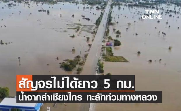 """น้ำจาก """"ลำเชียงไกร"""" ทะลักท่วมถนนหลวง สัญจรไม่ได้ 5 กิโลเมตร"""