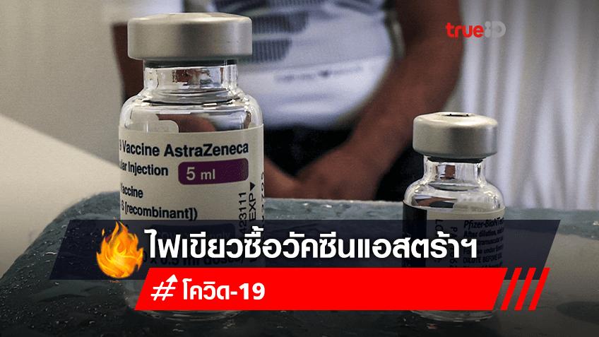 มติครม.ไฟเขียวแผนจัดซื้อวัคซีนแอสตร้าเซนเนก้าอีก 60 ล้านโดสสำหรับ ปี 2565