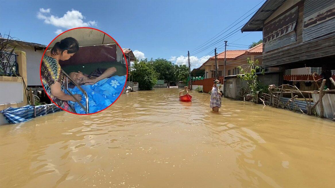 คนขอนแก่นวอนสื่อ ป่วยติดเตียง บ้านโดนน้ำท่วม ขอจนท.ช่วยด่วน